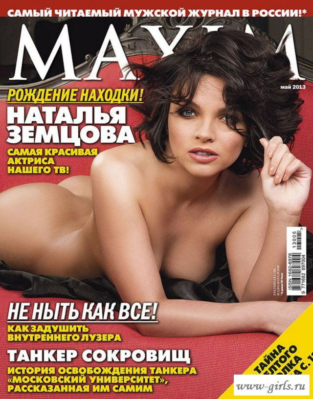 Голая Наталья Земцова в Maxim