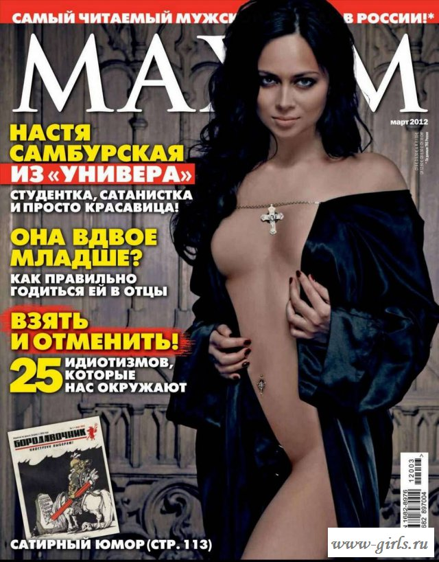 Голая звезда сериала «Универ» Настасья Самбурская