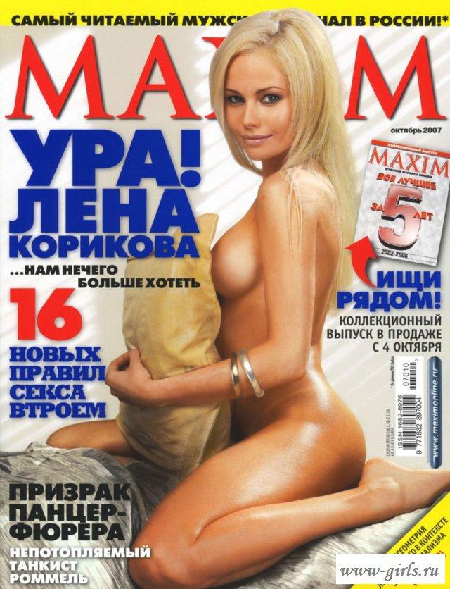 русские звезды в порно журналах