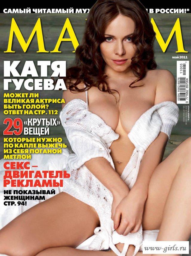 Сексуальная Екатерина Гусева поражает телом